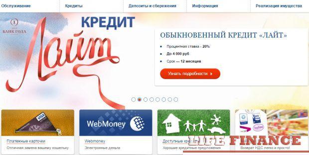 Банк лайф потребительский кредит потребительский кредит г.краснодаре
